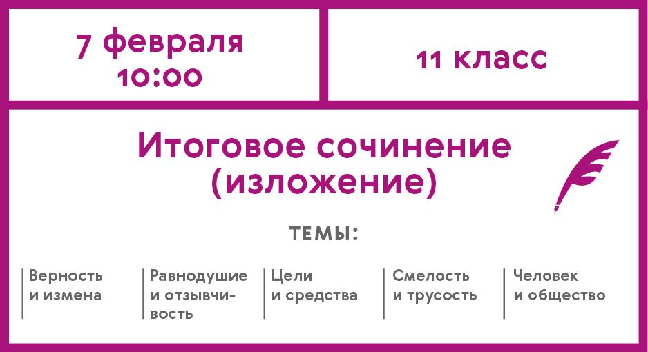 7_fevralya