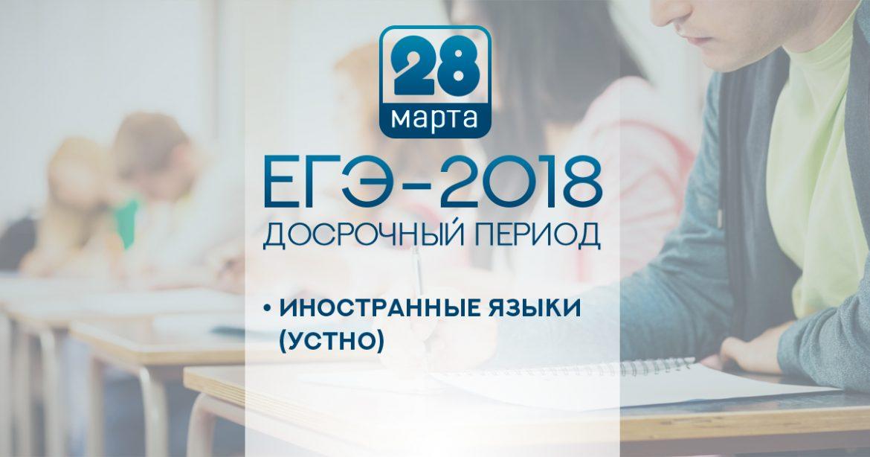 28-03_dosrochnyy_period