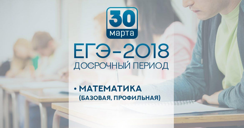 egematematika_1