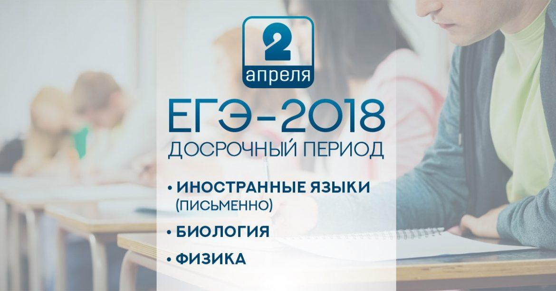 ege2aprelya-1
