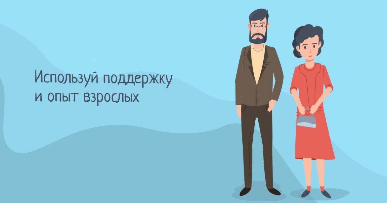 ege_sovety_2