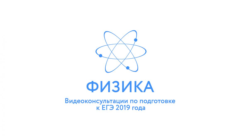 zastavka_fizika