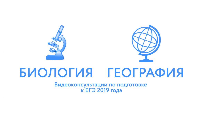 biologiyageografiya