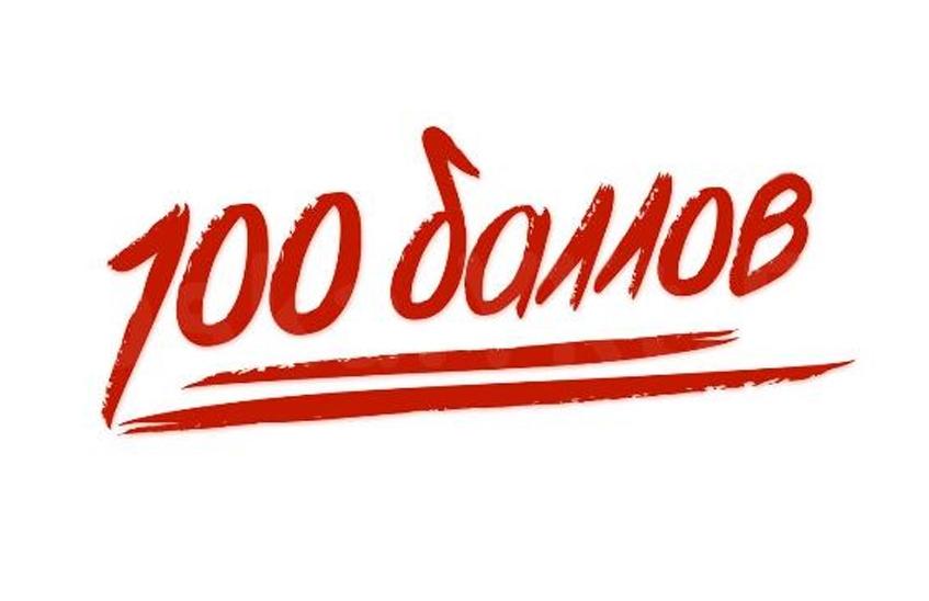 100-ballov