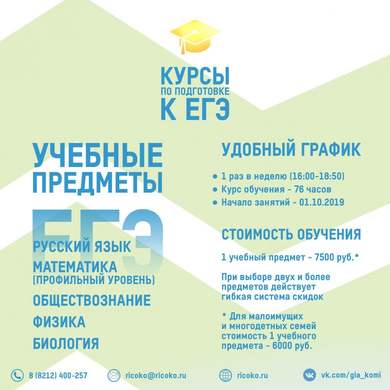 kursy_po_podgotovke_vk